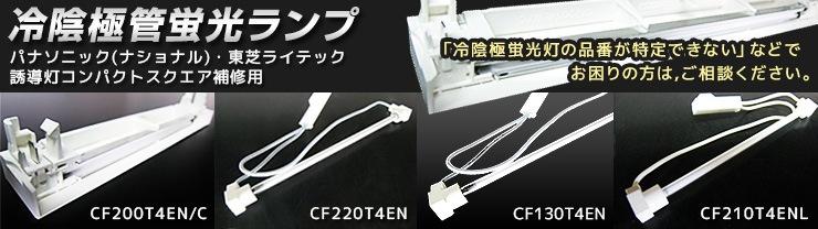 Panasonic(Panasonic)冷陰極蛍光ランプ