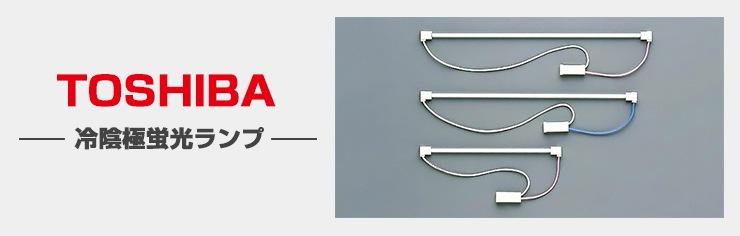 TOSHIBA(東芝)冷陰極蛍光灯誘導灯補修用ランプ一覧表