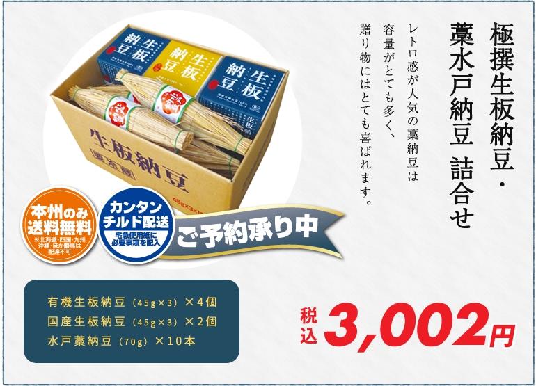 極撰生板納豆・藁水戸納豆 詰合せ レトロ感が人気の藁納豆は容量がとても多く、贈り物にはとても喜ばれます。 本州のみ送料無料 カンタンチルド配送 ご予約承り中 有機生板納豆(45gx3)x4個 国産生板納豆(45gx3)x2個 水戸藁納豆(70g)x10本