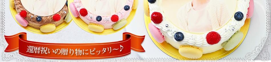 還暦お祝い 写真ケーキ