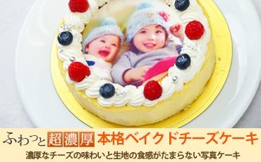 チーズ 写真ケーキ