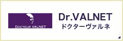 Dr.Valnet ドクターヴァルネ