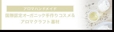 アロマハンドメイド 国際認定オーガニック手作りコスメ&アロマクラフト基材