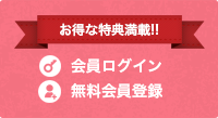 お得な特典満載!! 会員ログイン 無料会員登録 詳しくはこちら
