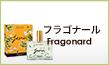 フラゴナール