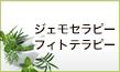 フィトテラピー