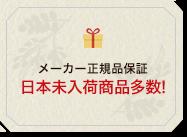 メーカー正規品保証 日本未入荷商品多数!