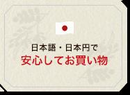 日本語・日本円で安心してお買い物