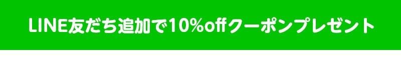 LINE@10%オフ