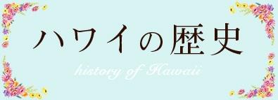 ハワイの歴史