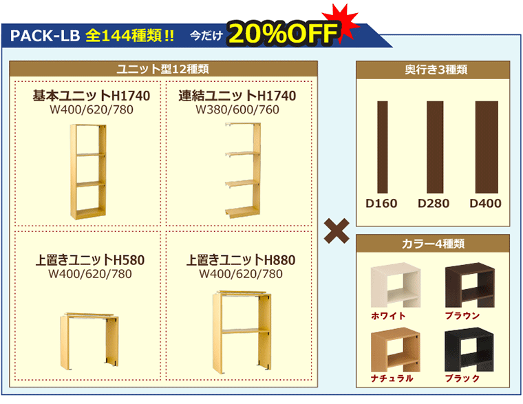 PACK LB全144種類 今だけ20%オフ!