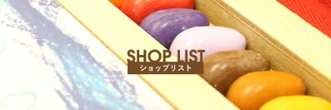 SHOP LIST レアーレ 食器 店舗