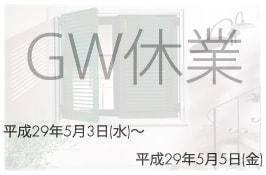 GW休業のご案内