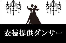 衣装提供ダンサー