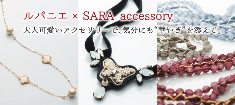 """ルパニエ×SARA accessory 大人可愛いアクセサリーで、気分にも""""華やぎ""""を添えて。"""