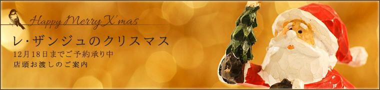レ・ザンジュのクリスマス