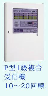 P1ホーチキ複合盤10〜20回線