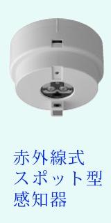 赤外線式スポット型感知器