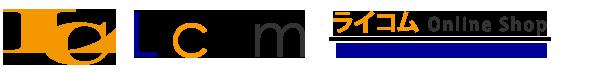 ライコム Online Shop 創業40年 Life Communication 防災用品・防犯用品・電設資材の総合商社 株式会社ライコム インターネット通販