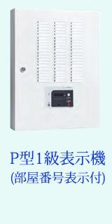 P型1級表示機(部屋番号表示付)