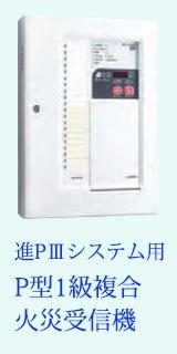進P3システム用P型1級複合火災受信機