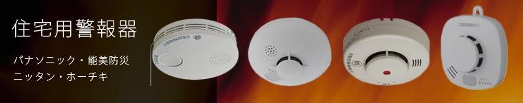 各社住宅用警報器