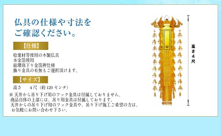 """""""高さ120センチ六角幢幡"""""""
