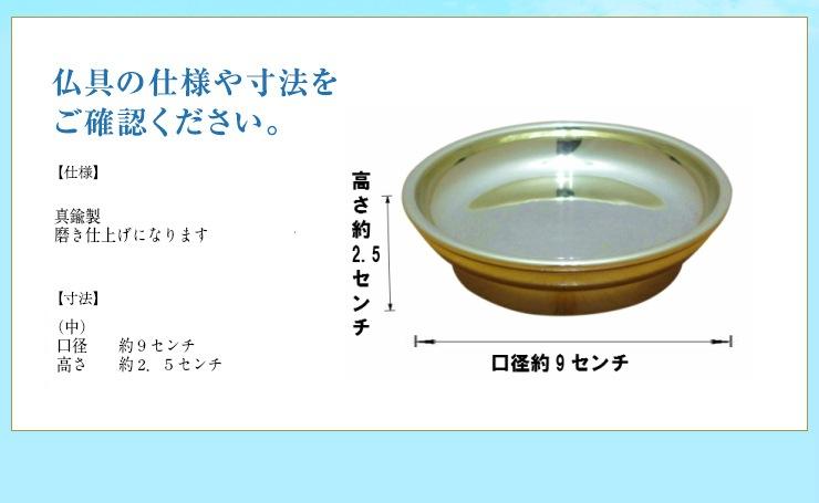 """""""国産の杓皿"""""""