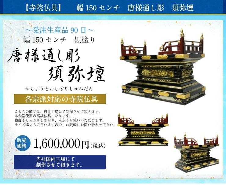 """""""幅150センチ唐様通し彫型須弥壇"""""""