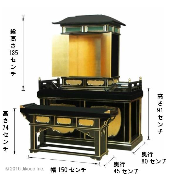 厨子須弥壇セット
