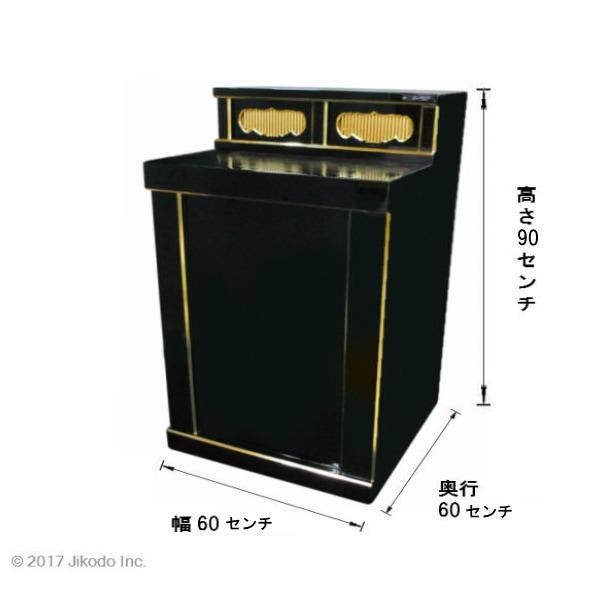高級厨子台