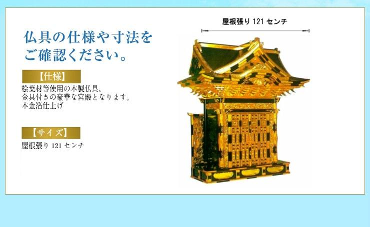 """""""屋根張り121センチの三方妻四本柱宮殿"""""""