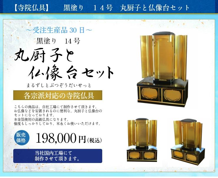"""""""丸厨子と仏像台セット"""""""