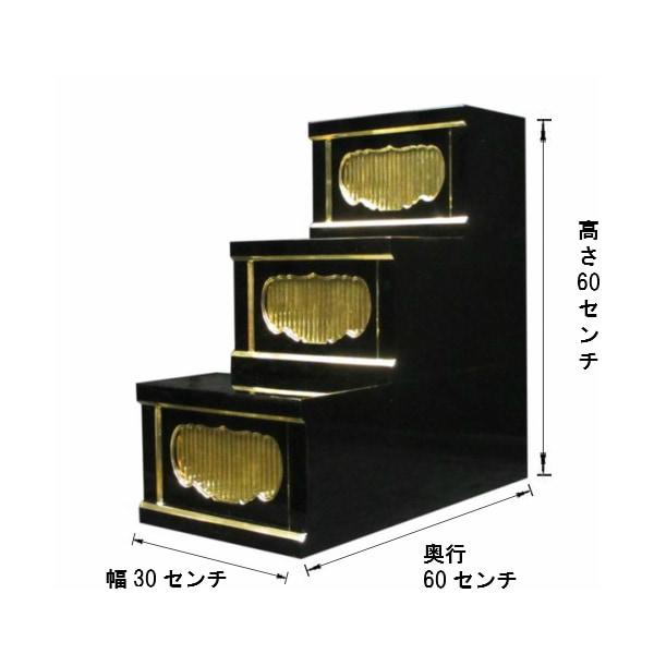 """""""朱塗り一間三段ひな壇 幅30cm×60cm×60cm"""""""