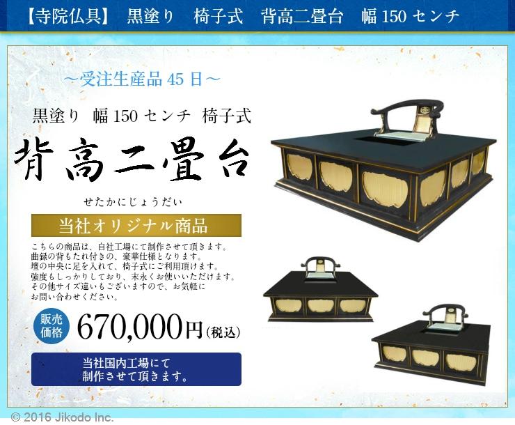 """""""幅150センチ 黒塗りの背高二畳台 オリジナル仏具"""""""