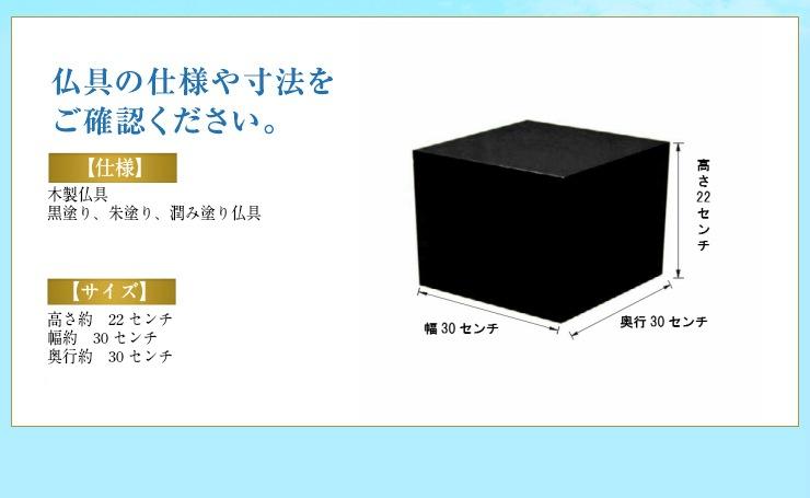 """""""朱塗り箱型仏像台 幅30cm×高さ10cm×奥行き20cm"""""""