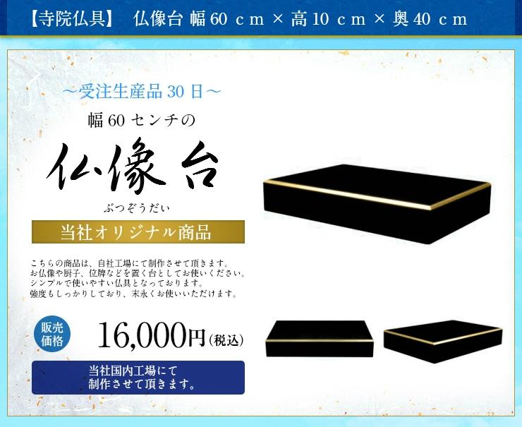 """黒塗り仏像台幅60×10×40""/>"