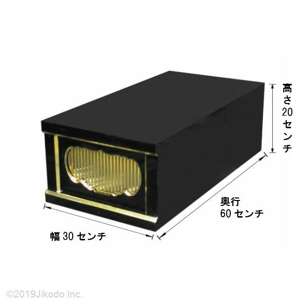 """""""黒塗り一間仏像台幅30cm×20cm×60cm"""""""