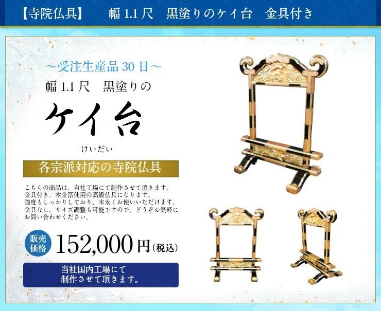 """""""幅1.1尺のケイ台"""""""