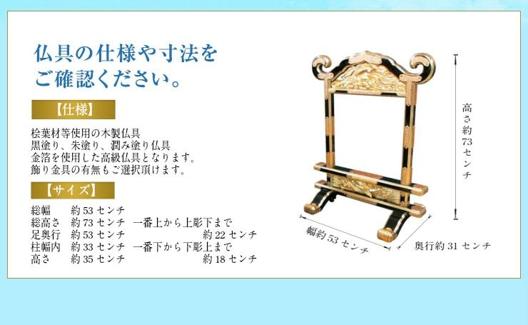 """""""黒塗りのケイ台金具付き"""""""