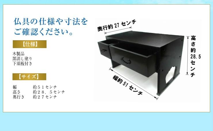 """""""幅51センチ朱塗り内仏用脇机"""""""