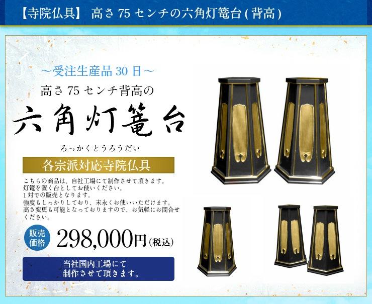 """""""黒塗りの六角灯篭台"""""""