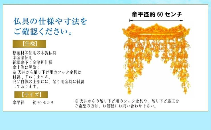 """""""傘平径60センチ雲彫型仏天蓋"""""""