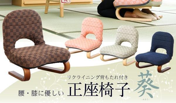 腰・膝に優しい背もたれ付き正座椅子【葵-あおい-】
