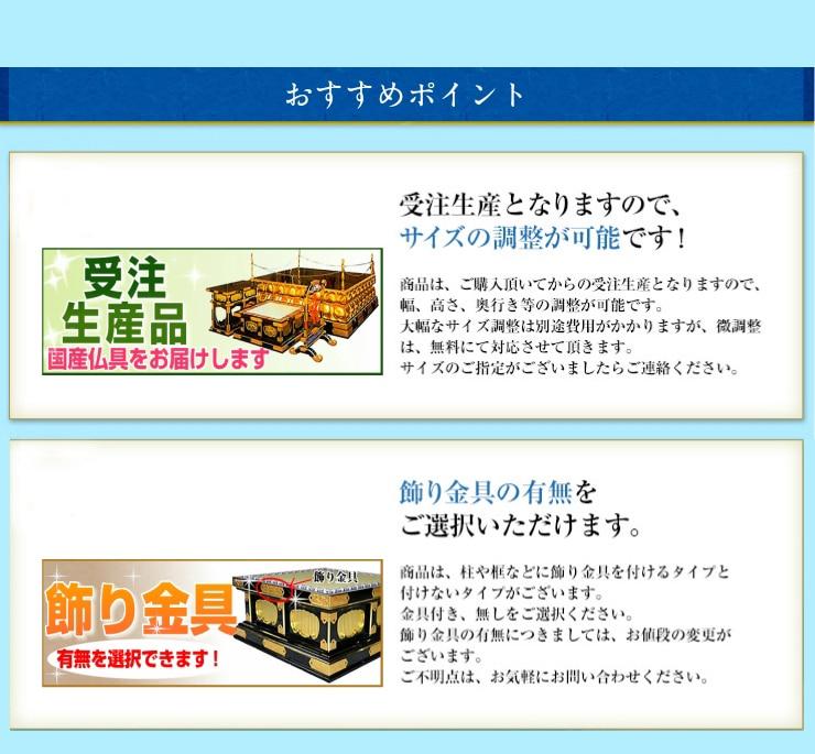 """""""国内生産仏具"""""""