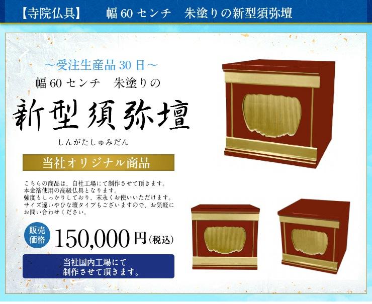 """""""幅60センチ 黒塗り新型須弥壇"""""""