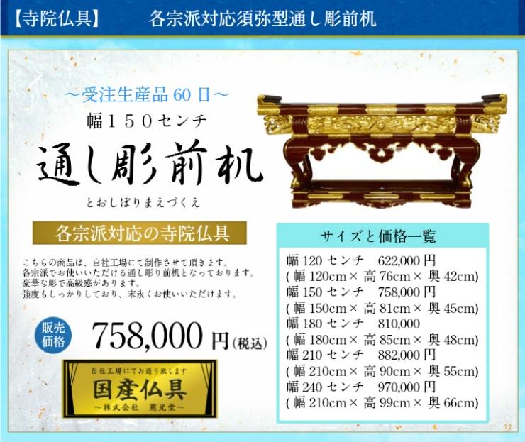 """""""寺院仏具の販売""""/>"""