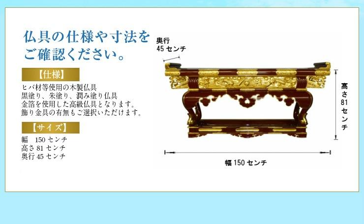 """""""寺院仏具の販売"""""""