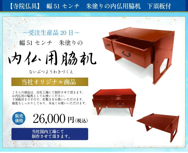 """""""内仏用脇机"""""""