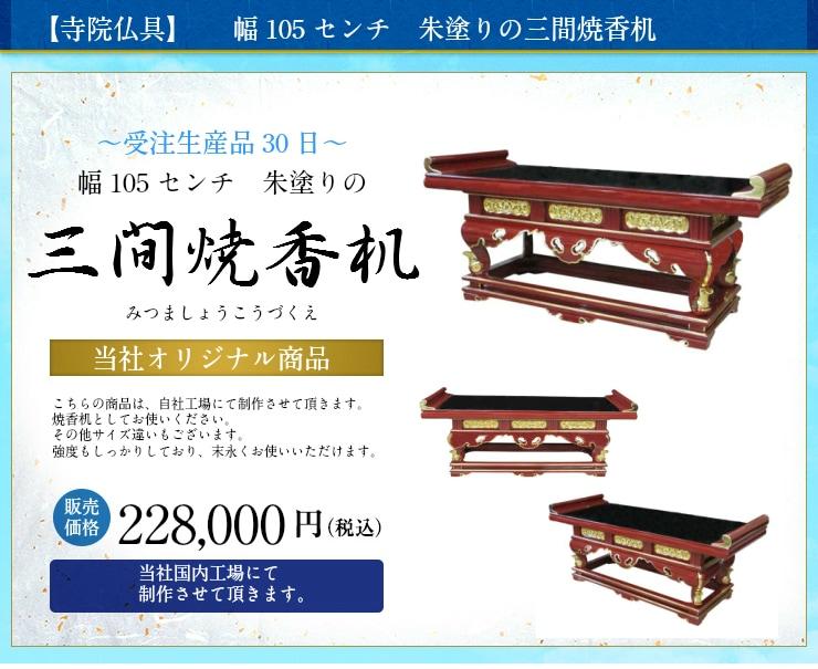 """""""朱塗り三間焼香机"""""""